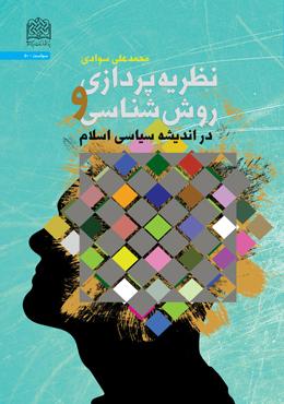 نظریه پردازی و روش شناسی در اندیشه سیاسی اسلام