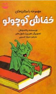 مجموعه داستان های خفاش کوچولو