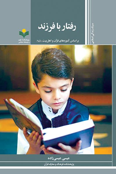 رفتار با فرزند بر اساس آموزه های قرآن و اهل بیت علیهم السلام