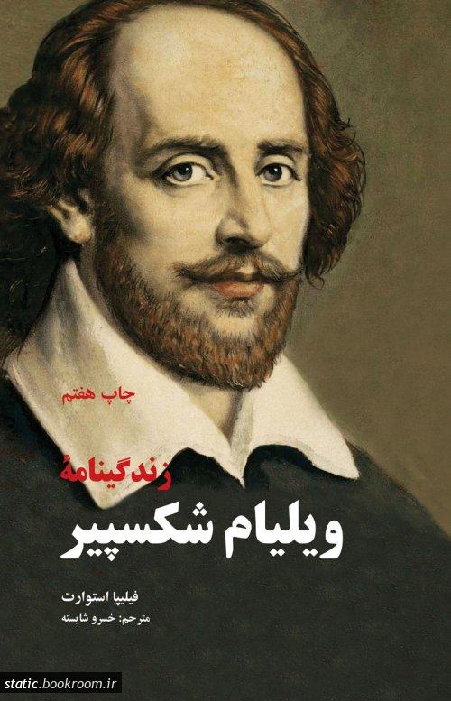 زندگینامه ویلیام شکسپیر