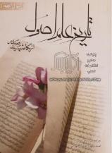 تاریخ علم اصول از نگاه شهید سید محمد باقر صدر