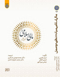 مالی اسلامی میانه؛ نظریه و عمل