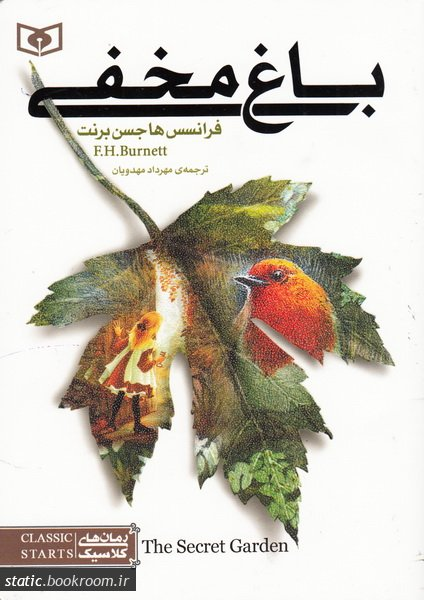 رمان کلاسیک نوجوان 5: باغ مخفی