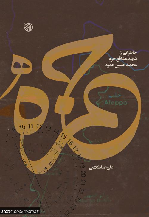 حمزه: خاطراتی از شهید مدافع حرم محمدحسین حمزه