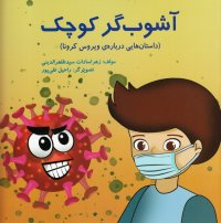 آشوب گر کوچک: داستان هایی درباره ی ویروس کرونا