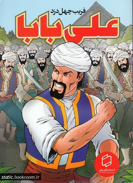 علی بابا (فریب چهل دزد)