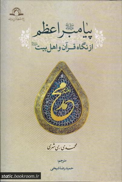 پیامبر اعظم از نگاه قرآن و اهل بیت علیهم السلام