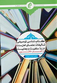 کتاب شناسی توصیفی تالیفات علمای اهل سنت در رد سلفیت و وهابیت از آغاز تا کنون