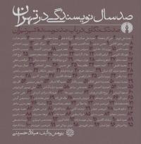 صد سال نویسندگی در تهران
