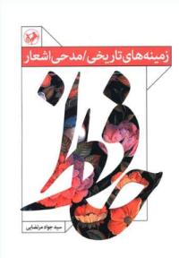 زمینه های تاریخی / مدحی اشعار حافظ