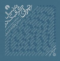صد سال گرافیک در تهران: تاریخچه گرافیک در تهران و معرفی زندگی و آثار صد طراح گرافیک در تهران