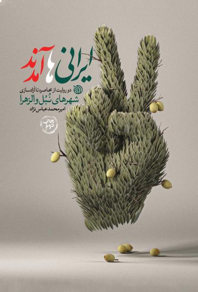 ایرانی ها آمدند: دو روایت از محاصره تا آزادسازی شهرهای نبل و الزهرا