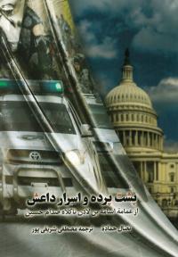 پشت پرده و اسرار داعش: از عمامه اسامه بن لادن تا کلاه صدام حسین