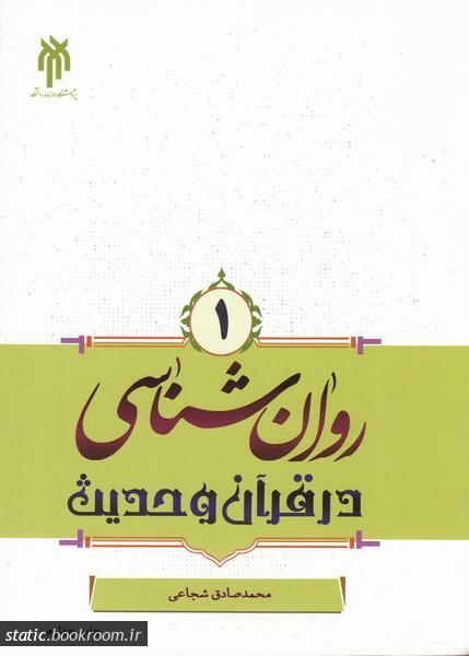 روان شناسی در قرآن و حدیث - جلد اول
