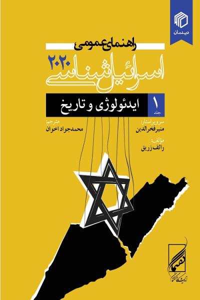 راهنمای عمومی اسرائیل شناسی 2020 - جلد اول