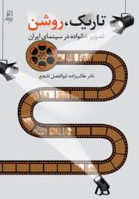 تاریک، روشن: تصویر خانواده در سینمای ایران