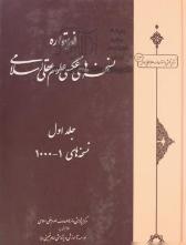 فهرستواره نسخه های عکسی علوم عقلی اسلامی: جلد اول (نسخه های 1 - 1000)