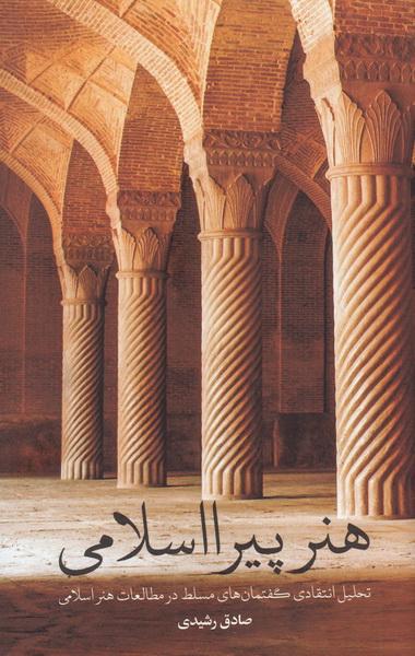 هنر پیرا اسلامی: تحلیل انتقادی گفتمان های مسلط در مطالعات هنر اسلامی