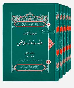 اصطلاح نامه فلسفه اسلامی با مستند اصطلاحات و نمودار