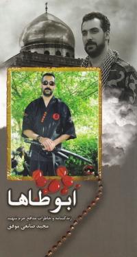 ابوطاها: زندگینامه و خاطرات مدافع حرم شهید مجید صانعی موفق