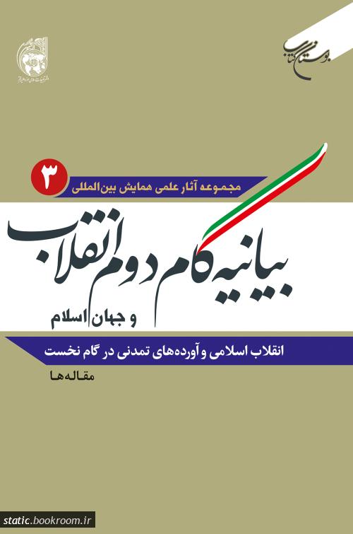 مجموعه آثار علمی همایش بین المللی بیانیه گام دوم انقلاب و جهان اسلام - جلد سوم