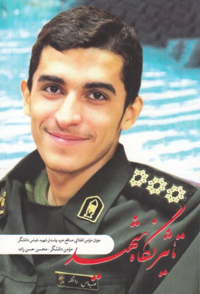 تاثیر نگاه شهید: پاسدار شهید عباس دانشگر