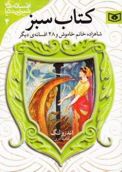 افسانه های شیرین دنیا 4: کتاب سبز؛ شاهزاده خانم خاموش و 28 افسانه دیگر (جیبی)