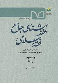 ماخذ شناسی جامع فقه اسلامی (دوره 5 جلدی)