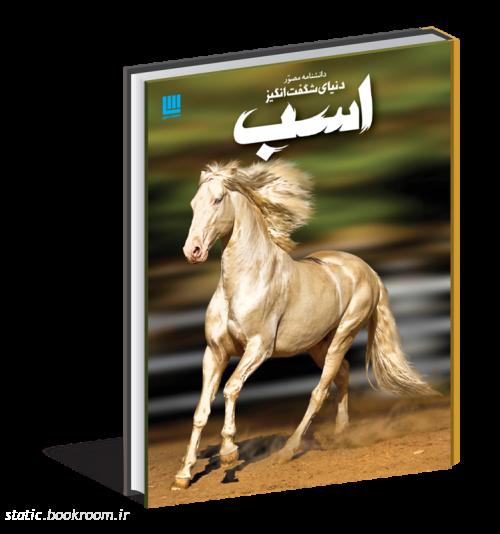 دانشنامه مصور دنیای شگفت انگیز اسب