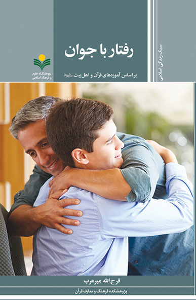 رفتار با جوان بر اساس آموزه های قرآن و اهل بیت علیهم السلام