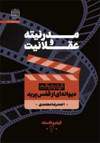 مدرنیته و عقلانیت: فیلم نوشت دیوانه ای از قفس پرید