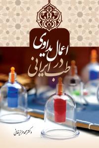 اعمال یداوی در طب ایرانی