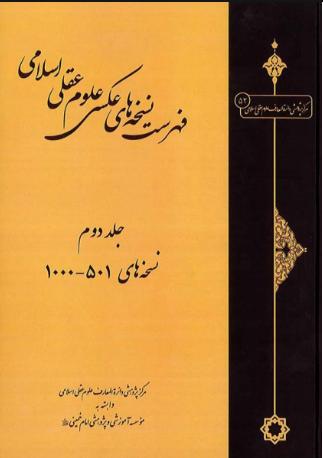 فهرستواره نسخه های عکسی علوم عقلی اسلامی: جلد دوم (نسخه های 501 - 1000)