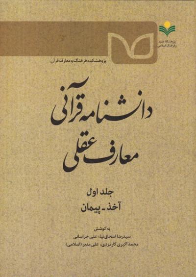 دانشنامه قرآنی معارف عقلی - جلد اول: آخذ _ پیمان