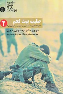 صلیب بیت لحم - جلد دوم: خاطرات نظامی جدا شده از رژیم صهیونیستی «روی توف»