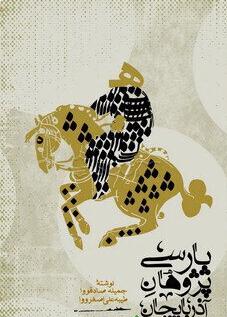 پارسی پژوهان آذربایجان