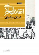 انقلاب اسلامی در استان مرکزی