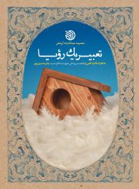 تعبیر یک رویا: خاطرات فائزه کعبی نیا؛ همسر روحانی شهید مدافع حرم، جابر حسین پور