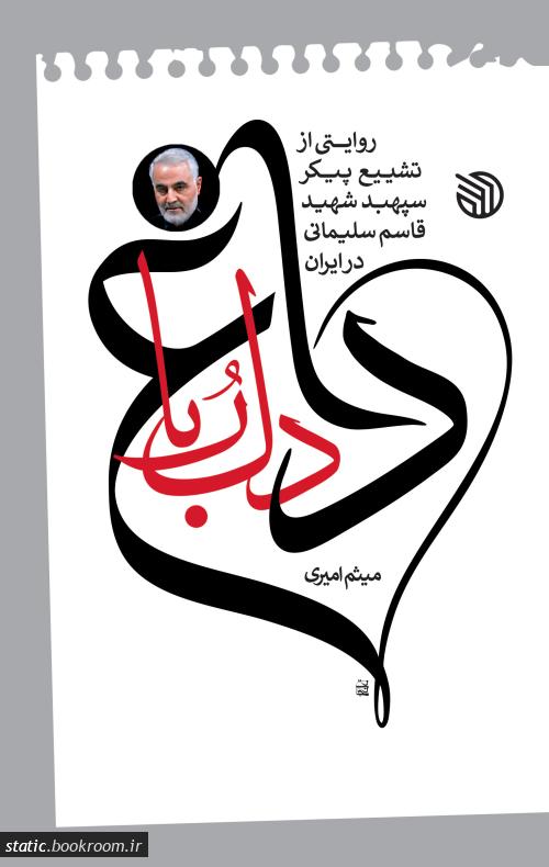داغ دلربا: روایتی از تشییع پیکر سپهبد شهید قاسم سلیمانی در ایران