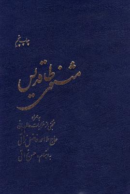 مثنوی طاقدیس به همراه منتخبی از غزلیات عالم ربانی حاج ملا احمد فاضل نراقی