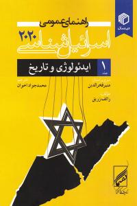 راهنمای عمومی اسرائیل شناسی 2020 - جلد اول: ایدئولوژی و تاریخ
