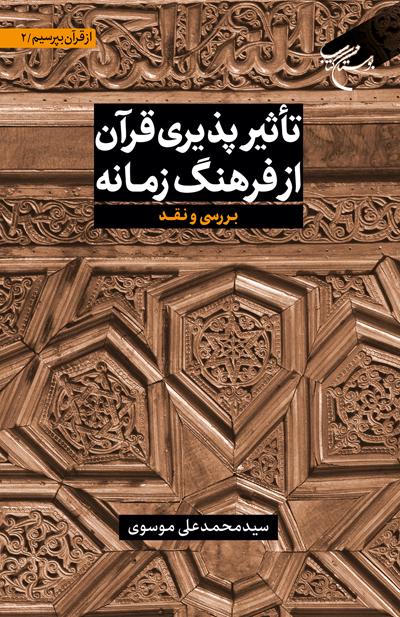بررسی و نقد تاثیرپذیری قرآن از فرهنگ زمانه