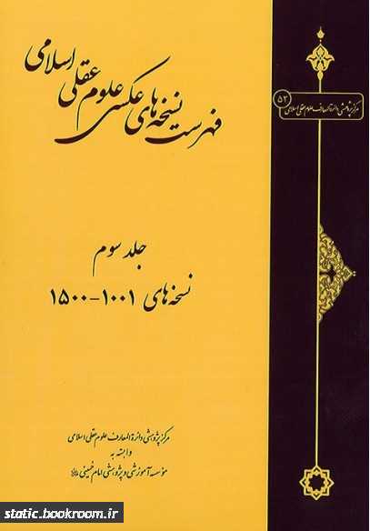 فهرست نسخه های عکسی علوم عقلی اسلامی: جلد سوم (نسخه های 1001 - 1500)