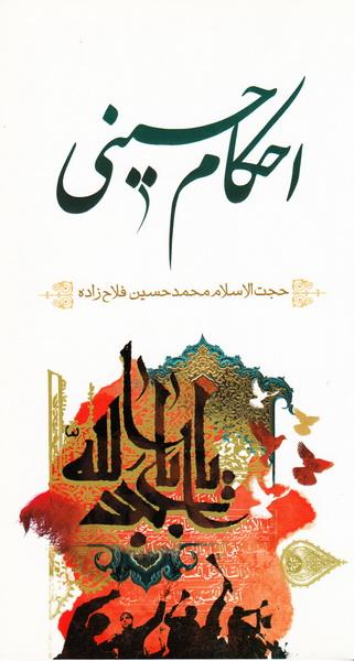 احکام حسینی