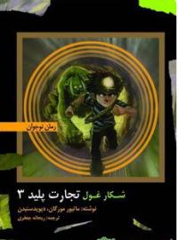 انجمن حمایت از غول ها - جلد سوم: شکار غول