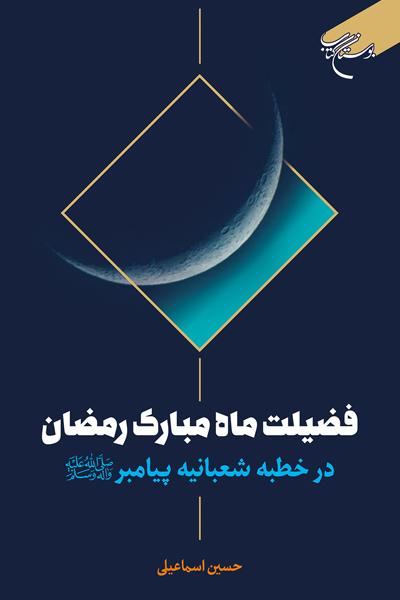 فضیلت ماه مبارک رمضان در خطبه شعبانیه پیامبر (ص)