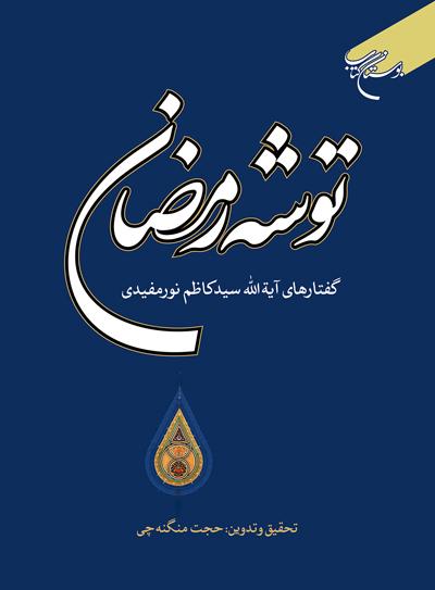 توشه رمضان (گفتارهای آیت الله سید کاظم نورمفیدی)