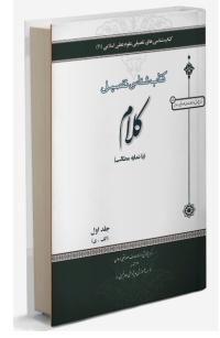 کتاب شناسی تفصیلی کلام؛ با نمایه مطالب (دوره شش جلدی)