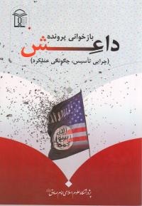 بازخوانی پرونده داعش (چرایی تاسیس، چگونگی عملکرد)
