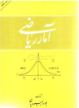 آمار ریاضی